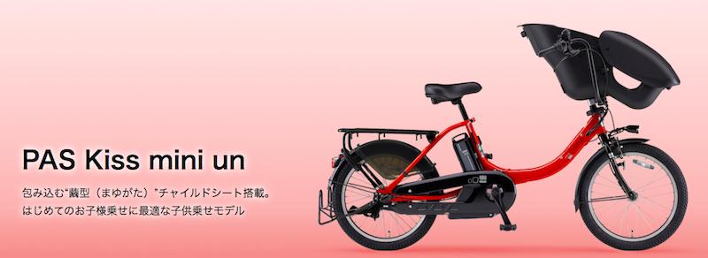 【電動自転車】乗って後悔しました。(PAS Kiss mini un ヤマハ)