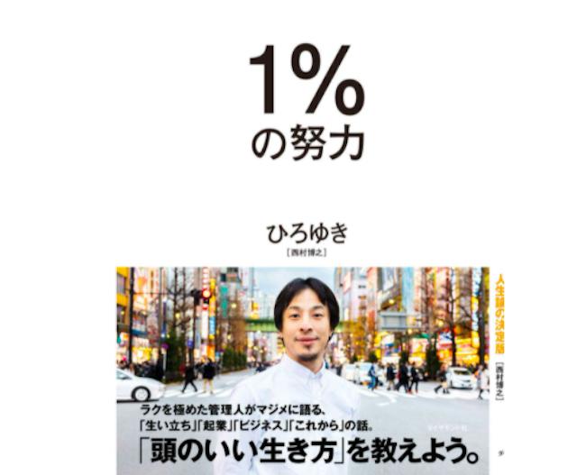 【ひろゆき】1%の努力